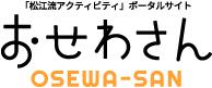 松江流アクティビティポータルサイト おせわさん