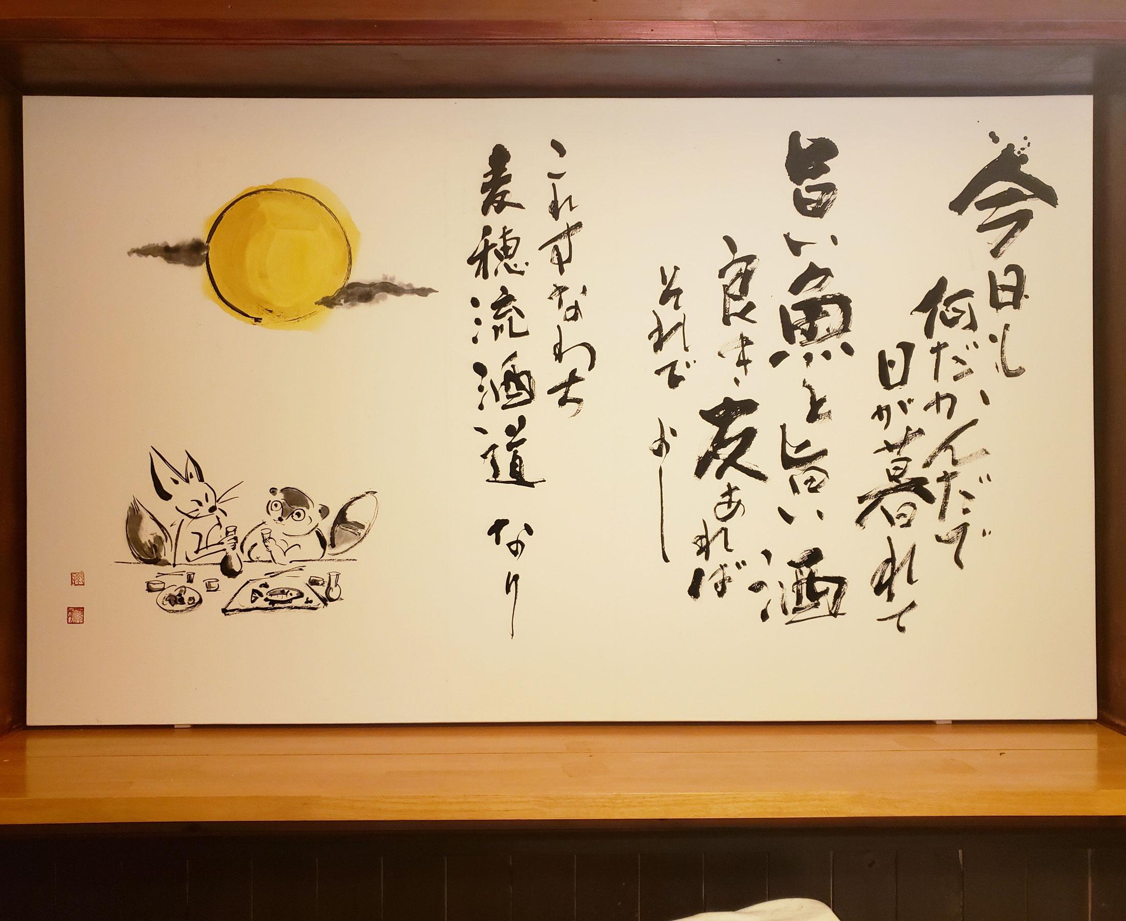 墨と筆で書く絵と文字 楽しく粋な日本を感じてみましょう!
